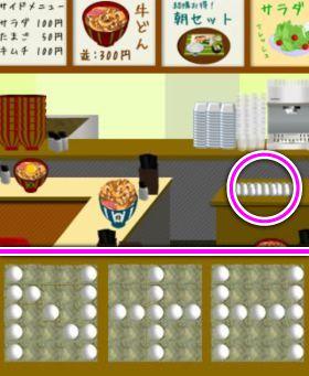 牛丼屋 10 の画像 1