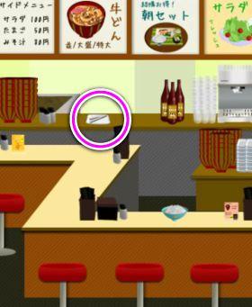 牛丼屋 15 の画像 1