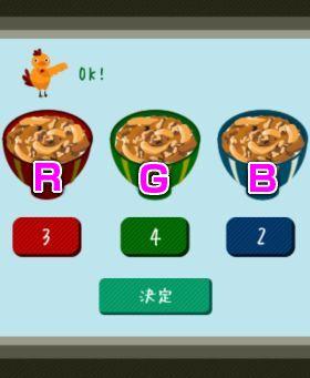 牛丼屋 15 の画像 5