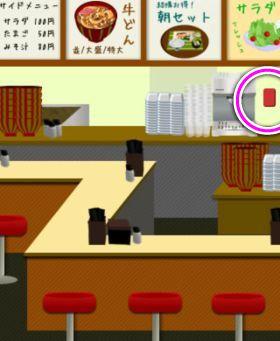 牛丼屋 17 の画像 3