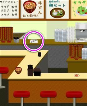 牛丼屋 29 の画像 1