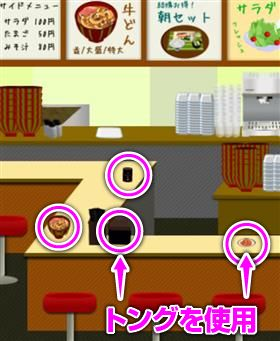 牛丼屋 29 の画像 2