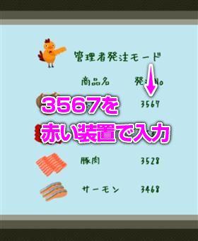 牛丼屋 29 の画像 5