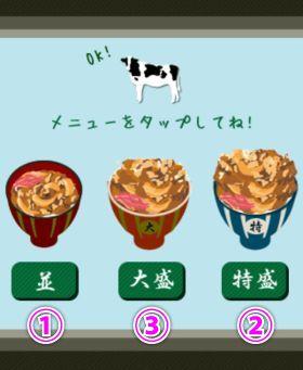牛丼屋 4 の画像 4
