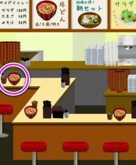 牛丼屋 5 の画像 1