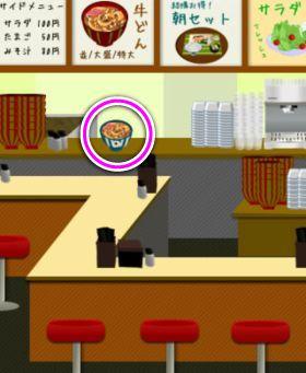 牛丼屋 7 の画像 1