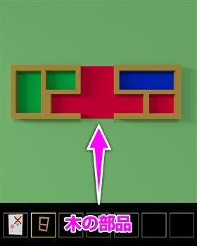 脱出ゲーム Leap の画像 8