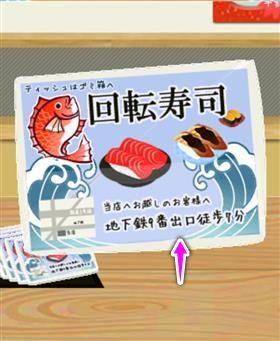 回転寿司 14 の画像 1