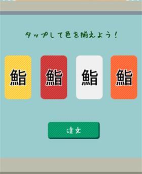 回転寿司 5 の画像 2