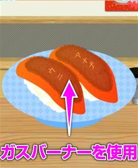 回転寿司 8 の画像 2