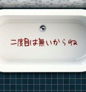マヂヤミ彼女 懐中電灯・音符箱 の画像 4